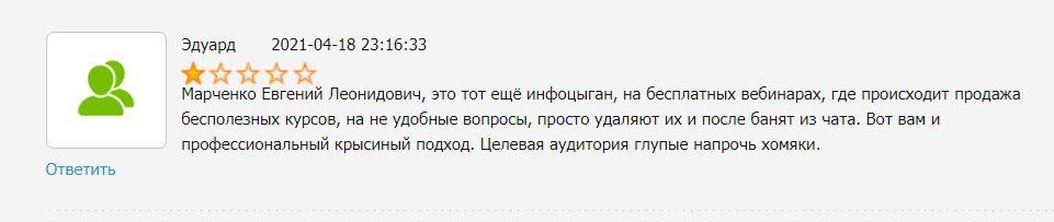 Марченко Евгений Леонидович отзывы