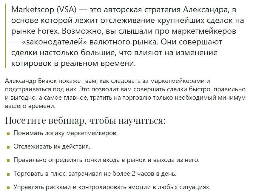 MarketscopVSA Александра Бизюка
