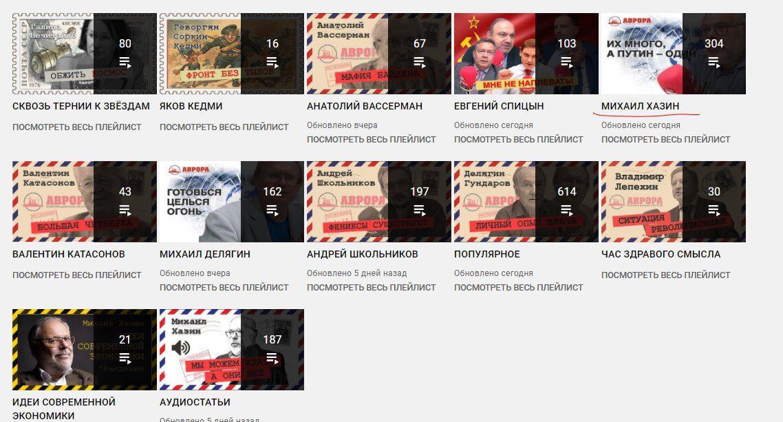 "Михаил Хазин на канале ""Радио АВРОРА"""