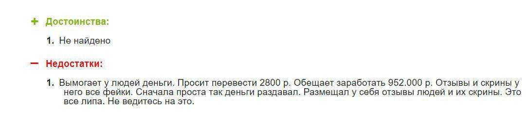 Миша Сотников отзывы