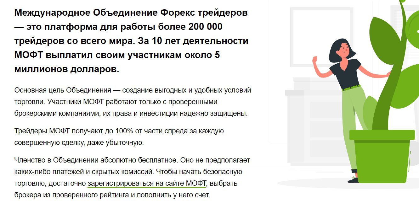 МОФТ Traders Union