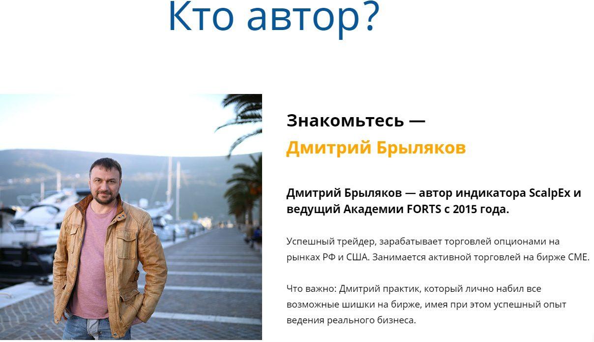 О авторе курса Дмитрии Брылякове