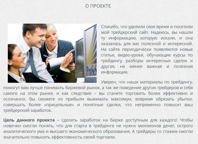 О проекте Дмитрии Лысых