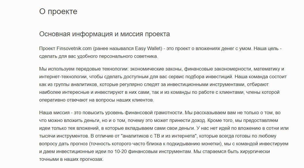 О проекте Финсоветник Александра Иванова