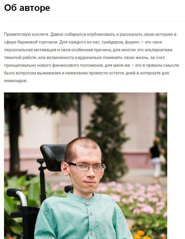 Об авторе Александре Моиссеенко
