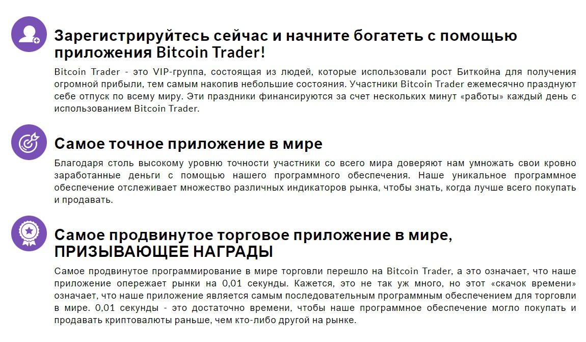 Обзор проекта Bitcoin Trader