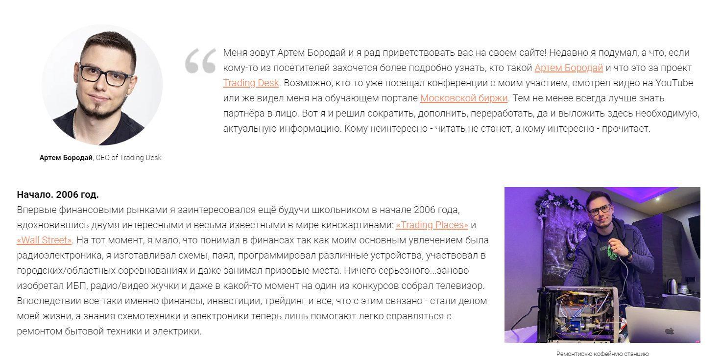 Обзор проекта Trading desk Артема Бородай