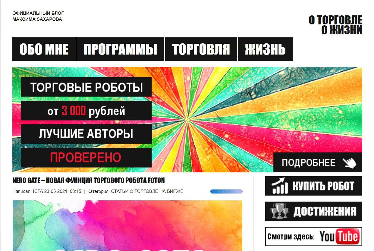 Официальный блог Максима Захарова