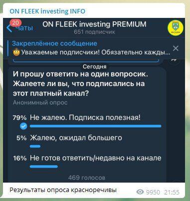 ON FLEEK investing отзывы