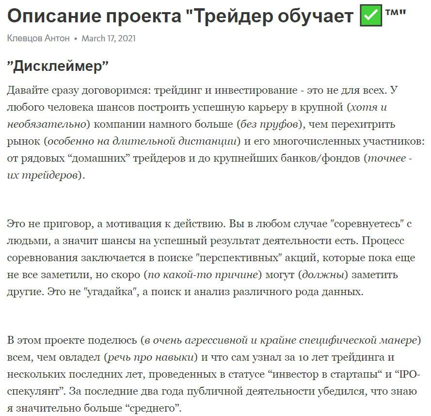 Описание проекта Андрея Клевцова