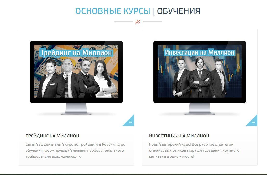 Основные курсы в Xelius Group