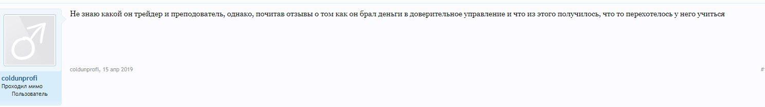 Отзыв об Чеберяченко