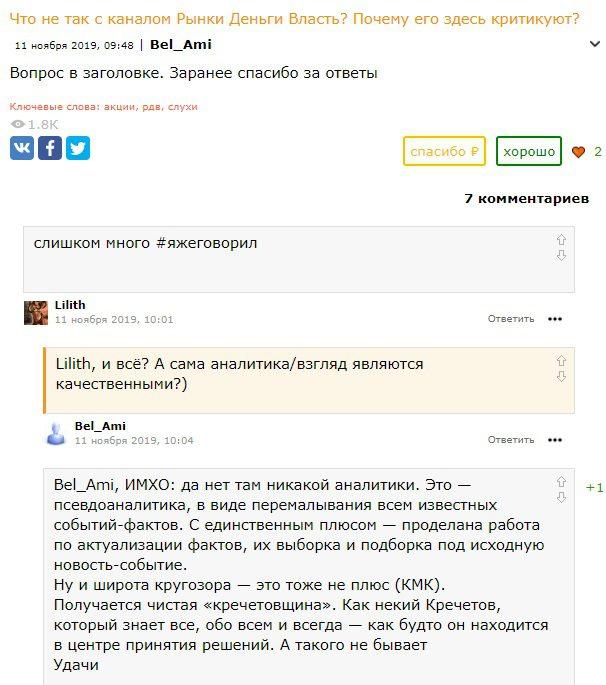 Отзыв о канале Рынки Деньги Власть