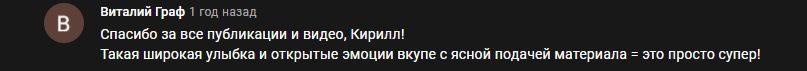 Отзыв о Кирилле Тремасове