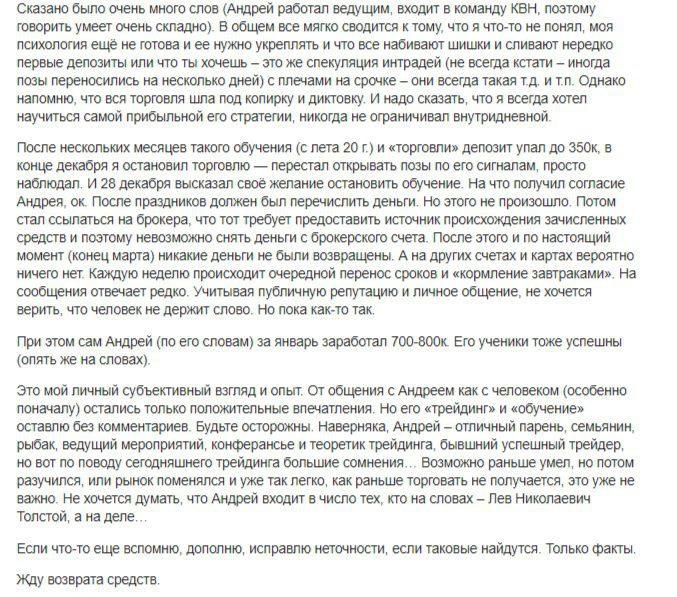 Отзыв об Андрее Чеберяченко