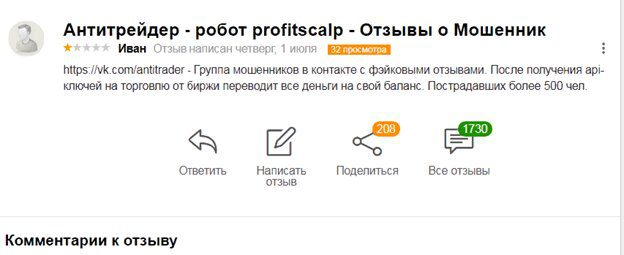 Отзывы людей о проекте Никиты Шелеста