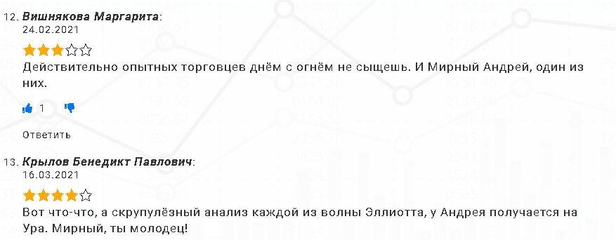 Отзывы о Андрее Мирном