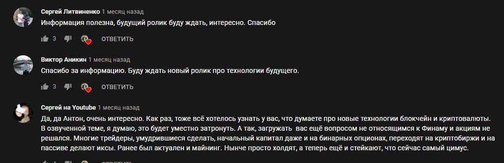 Отзывы о Антоне Полякове