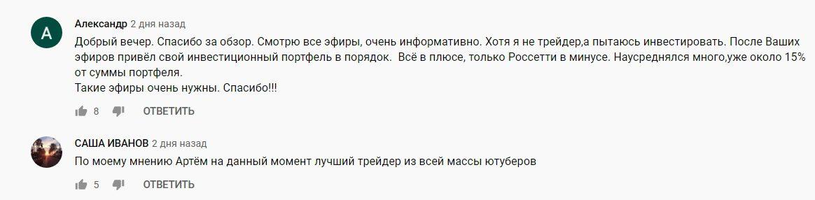 Отзывы о Артеме Бендаке