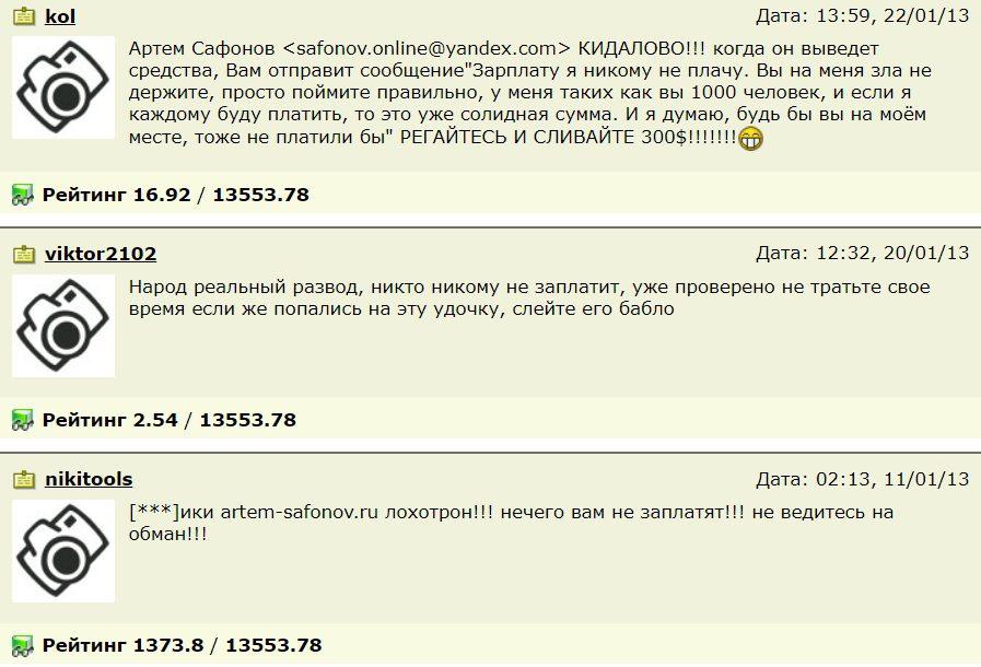 Отзывы о ценах Артема Сафонова