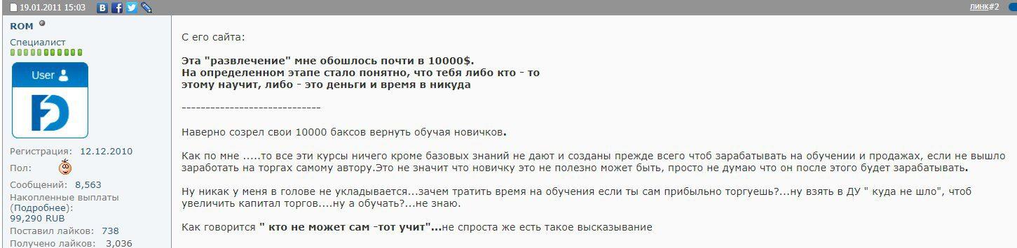 Отзывы о Евгении Марченко