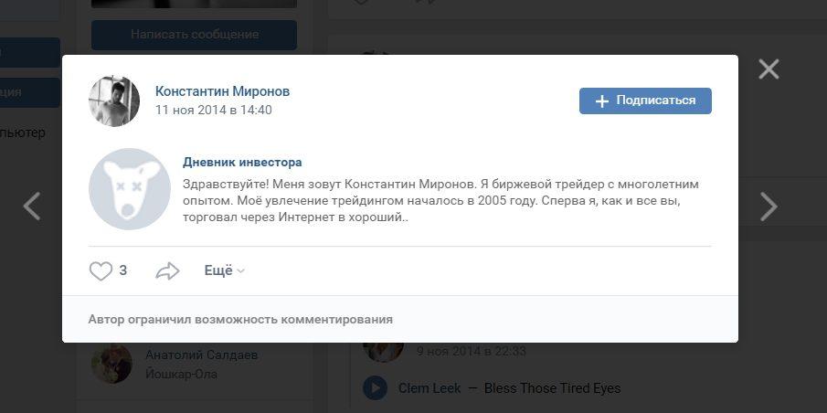 Отзывы о Константине Миронове