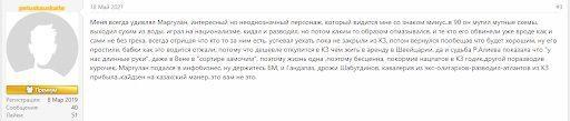 отзывы о Маргулане Сейсембаеве