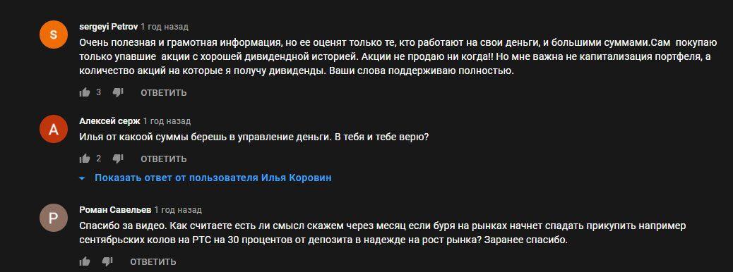 Отзывы о «Прикрытый интрадей» Ильи Коровина