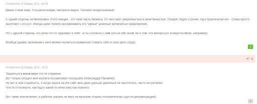 отзывы о работе Александра Палиенко