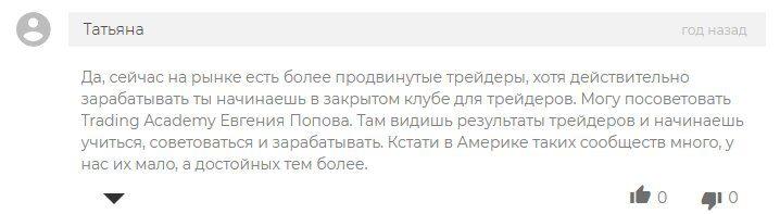 Отзывы о работе Евгения Попова