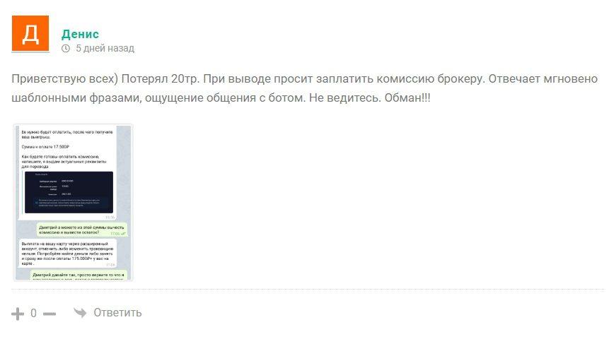 Отзывы о работе трейдера Дмитрия Комарова