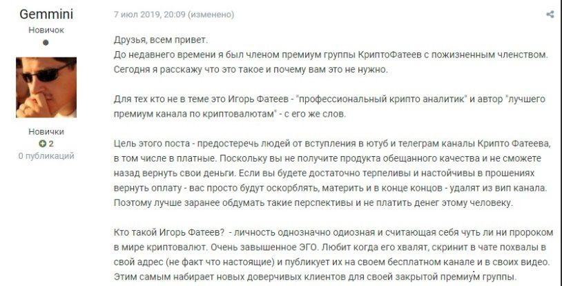 Отзывы о телегрпам-канале CryptoFateev