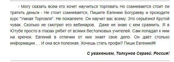Отзывы о Умной торговле Евгения Богураева