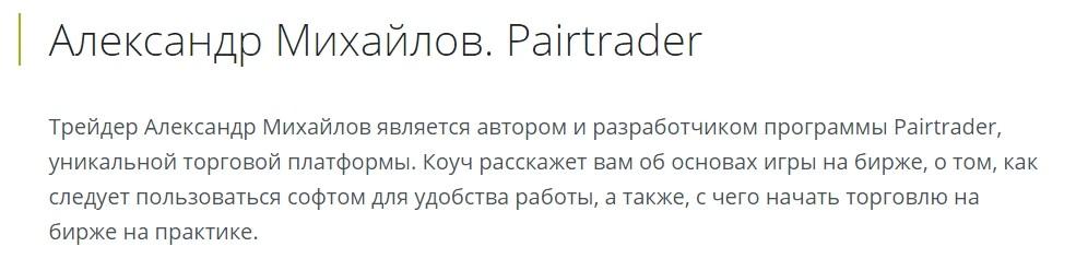 Pairtrader Александр Михайлов