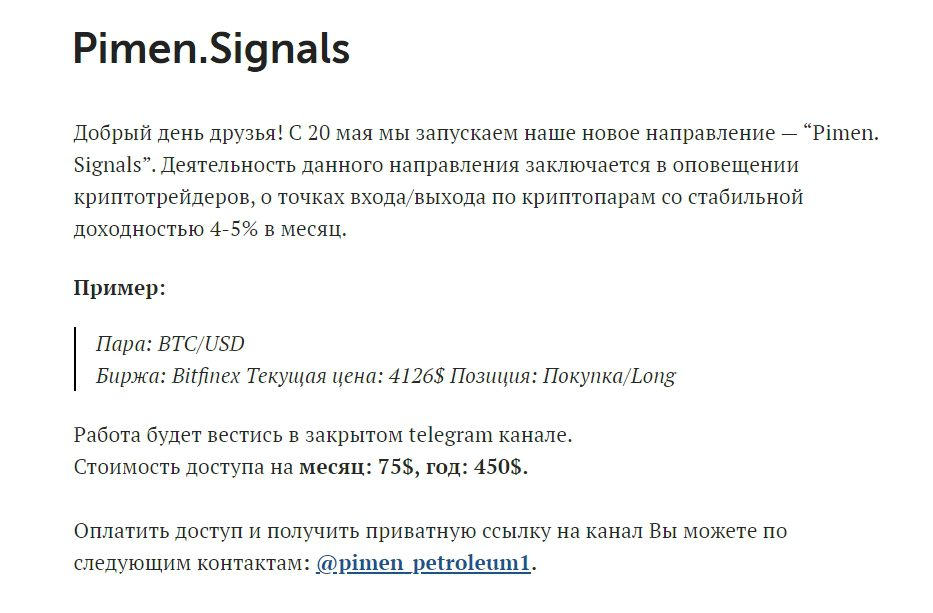 Pimen. Technical analysis услуги
