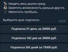 Подписки и их стоимость