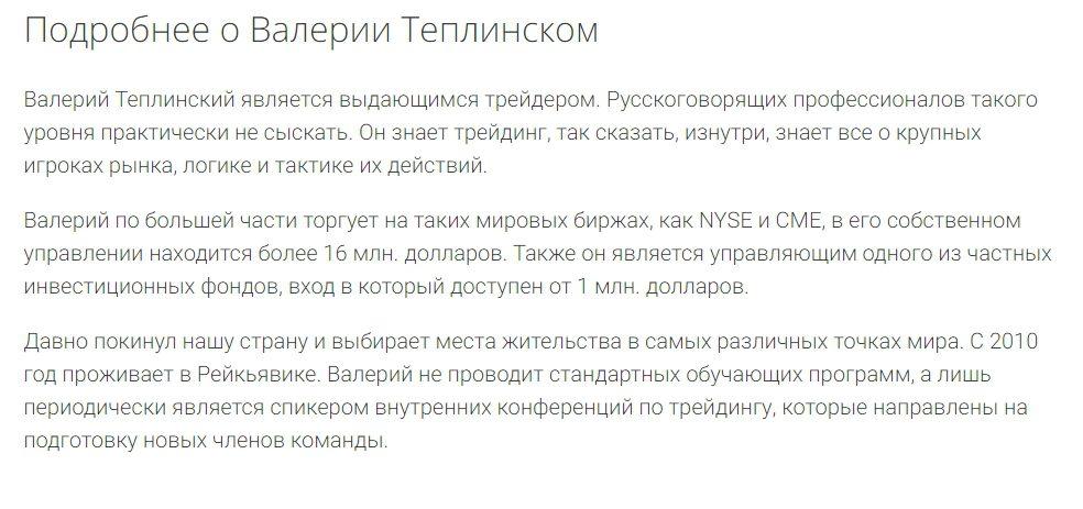 Подробности о Валерии Теплинском