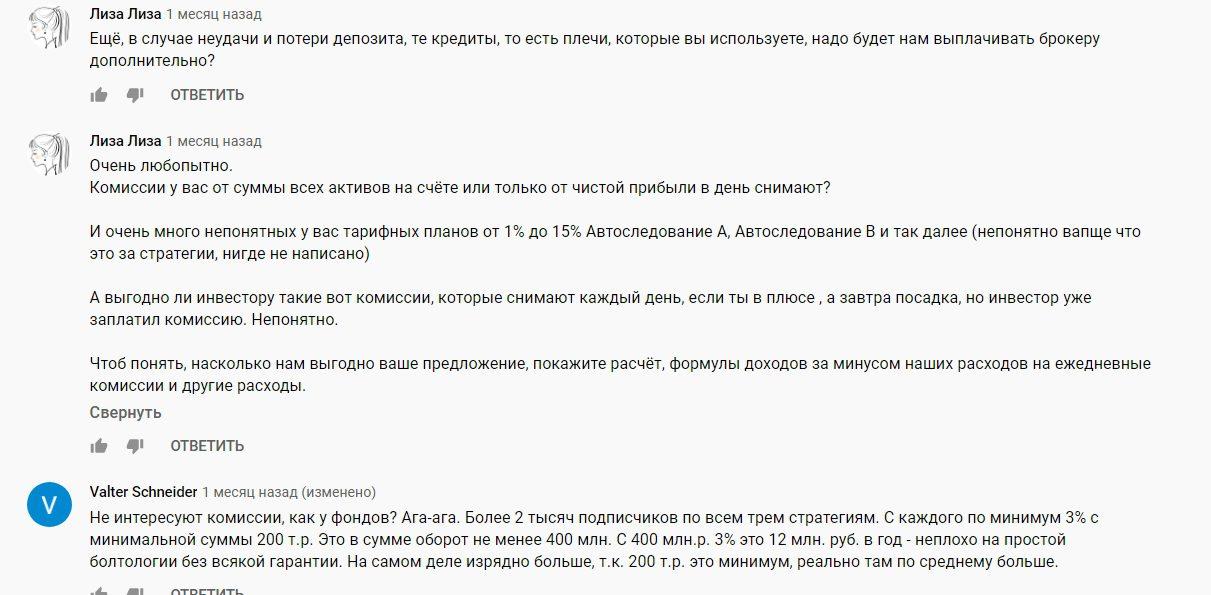 Poly investing Антона Полякова отзывы