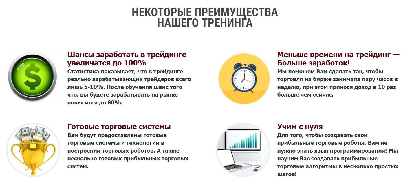 Преимущества тренинга DayTradingSchool Дмитрия Высоцкого