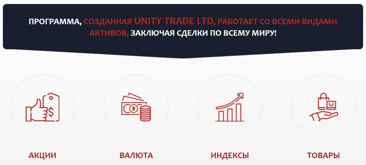 Проект Unity Trade
