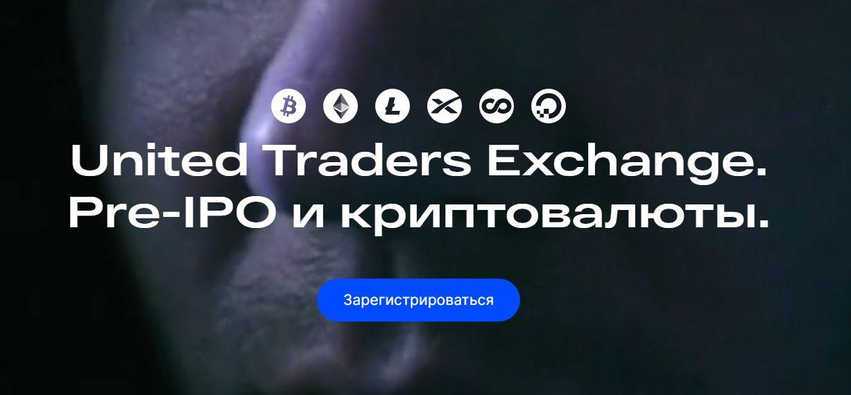 Проект UTEX