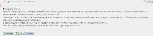 Реальные отзывы о Александре Палиенко