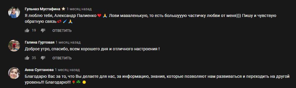 Реальные отзывы о Палиенко