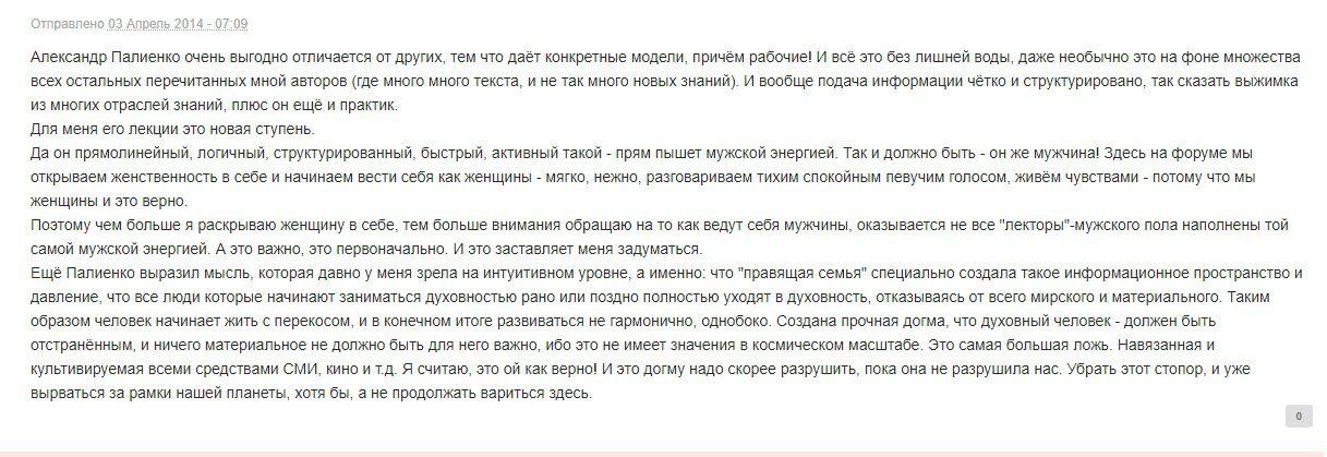 Реальные отзывы о работе Александра Палиенко