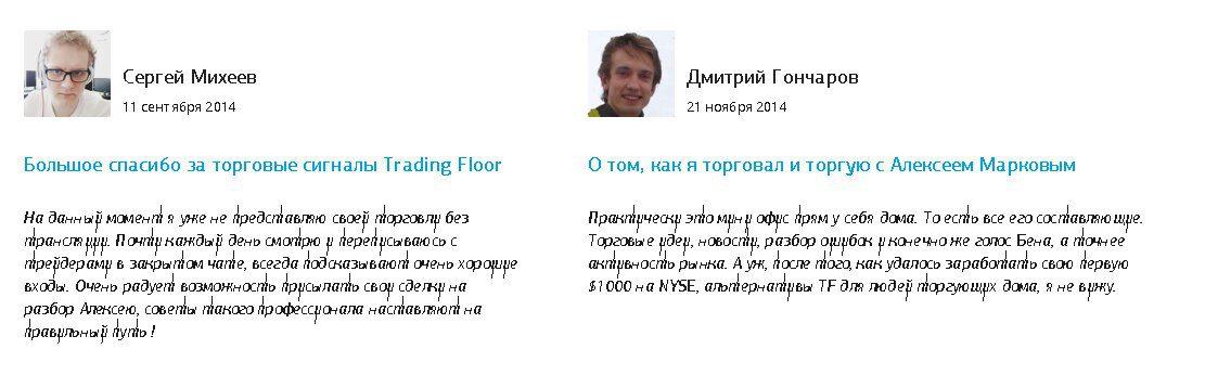 Реальные отзывы о работе Алексея Маркова
