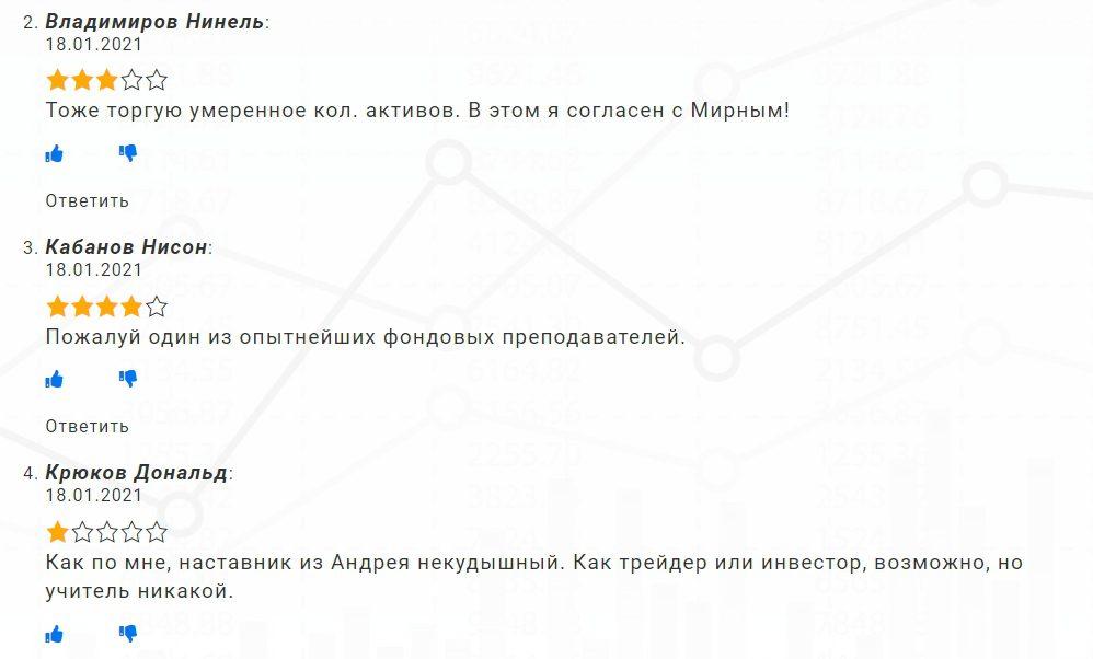 Реальные отзывы о работе Андрея Мирного