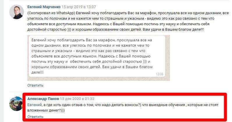 Реальные отзывы о работе Евгения Марченко