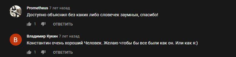 Реальные отзывы о работе Константина Гринькина