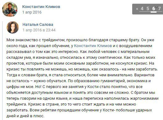 Реальные отзывы о работе Константина Климова