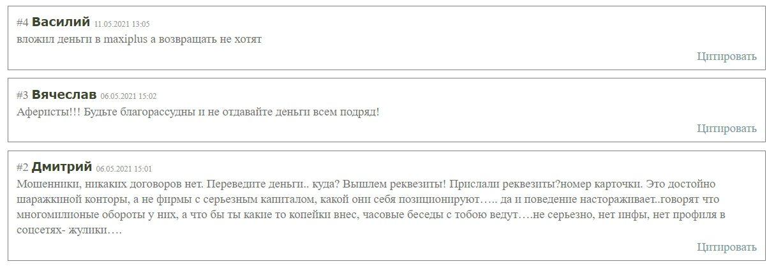 Реальные отзывы о работе MaxiPlus.Trade
